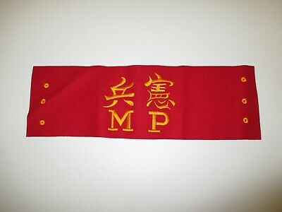 b3182 USMC Post WW2 Japan Occupation to Korea M.P.  Armband Military Police