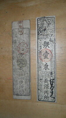 Japan Hansatsu - 2 Note Lot - 1700's-1800's 2 Unidentified Notes - Good Group