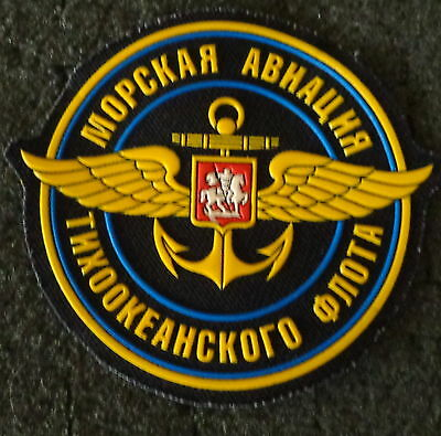 Russian   army   Pacific Navy Aviation patch