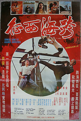"""Karate Original Movie Poster CHINESE KUNG FU AGAINST GODFATHER 21""""x31"""" Film 70s"""