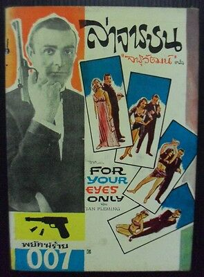 1964 RARE Vintage Ian Fleming James Bond 007 FOR YOUR EYES ONLY Roger Moore Book