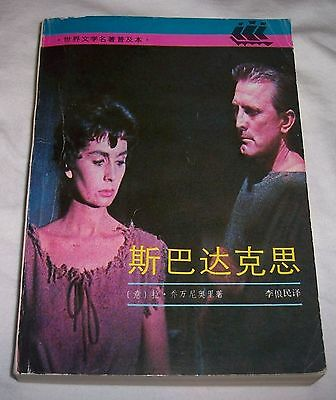 Spartacus book in Chinese language vintage paperback Jean Simmons on cover