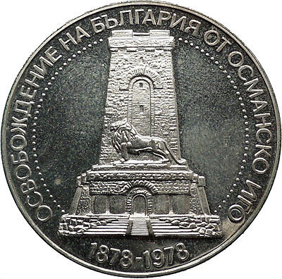 1978 Centennial of Liberation of Bulgaria from Ottoman Turks Silver Coin i44887