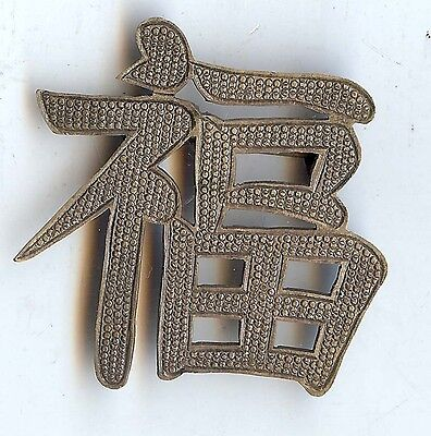 Antique Chinese Export silver brooch / pin HAPPINESS
