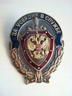 Russian badge. Russia. FSB State Security Service. For excellent service
