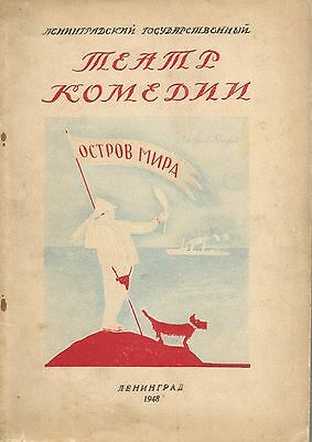 Russian rare comedy theatre book 1948 published in Leningrad