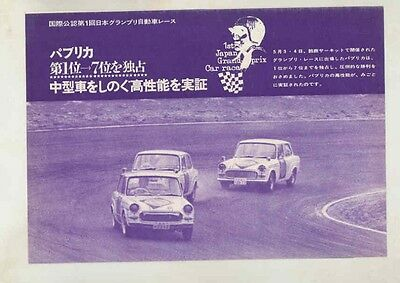 1963 Toyota Corona Race Cars at First Japan Grand Prix Brochure Japanese wv3840