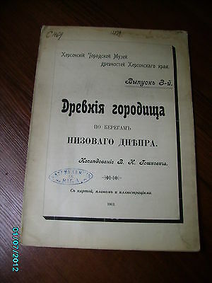 1913 Russia Ukraine Crimea Kherson Dnepr Ancient Settlements