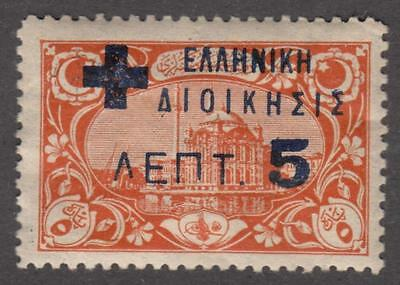 Turkey Greek Occ Welfare Revenue McDonald #11 mint 5L/5pa orange 1920 cv $10