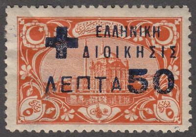 Turkey Greek Occ Welfare Revenue McDonald #14 mint 50L/5pa orange 1920 cv $10