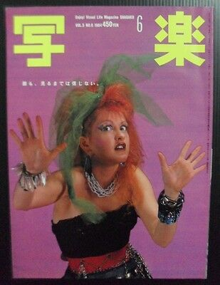 1984 Cyndi Lauper Japan Cover! Shagaku Vintage! Visual Life Magazine Book Rare!!