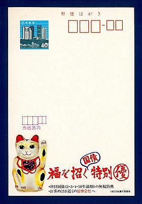JAPAN - GIAPPONE - Intero post. - Cartolina Pubblicitaria: Articles for Cats