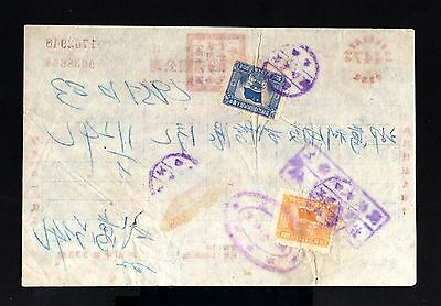 3793-CHINA-CHINE-DOCUMENT Whit REVENUE stamps.1949.WWII.
