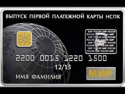 RUSSIA  FIRST PAYMENT CARDS RNPS 2015 silver proof  3 rub