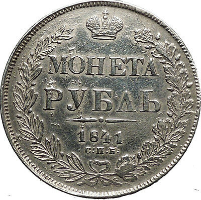 1841 Nicholas I Russian Czar Emperor of Russia Rouble Antique Silver Coin i52920