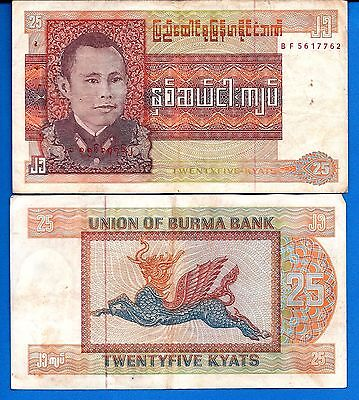 Burma P-59  25 Kyat  ND 1986 Military Portrait (Circulated) Banknote