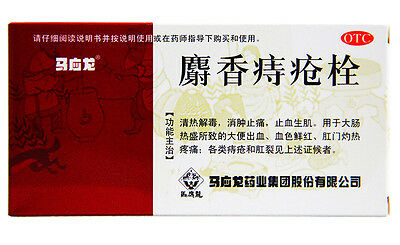 Mayinglong Musk Hemorrhoids Pain/Bleed Relieve Ointment Ma Ying Long Suppository