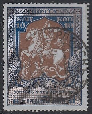 RUSSIA, 1914. Postal Charity 129A, Used