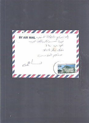 Palestine Authority Commercial Cover To Jerusalem