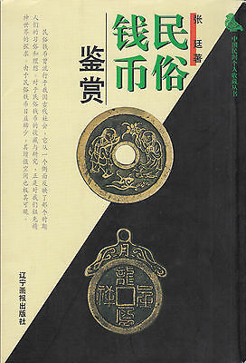 China. Coin reference Book. Good Condition. Australian buyer only