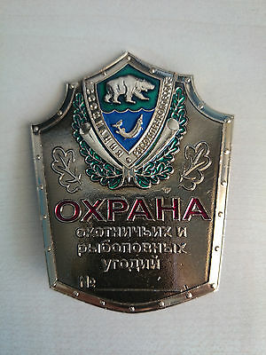 BIG Russian badge. Russia Guard of Fishing Hunting grounds. Wildlife, bear