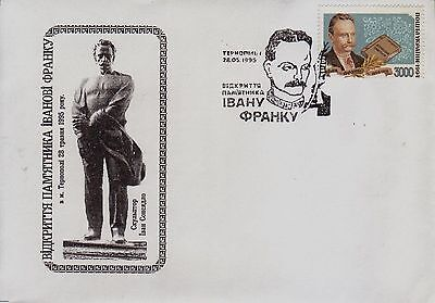Ukraine 1995 Ivan Franco First Day cover