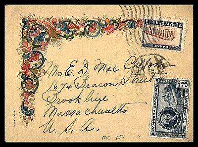 Greece Multifranked Illustrated Cover To Brookline Massachusetts Usa