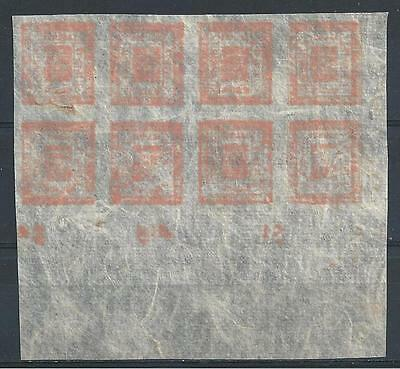 Nepal 1898 Sc# 15-orange natural paper inclusions right blok 8 MNH maybe Forgery