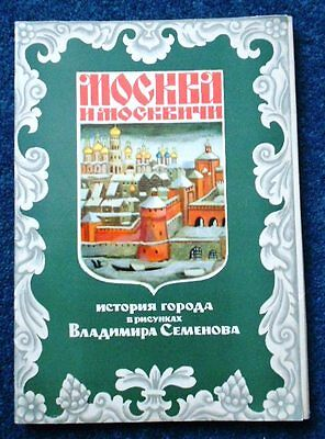 History of Moscow and the Muscovites - set of art cards by Vladimir Semenov 1978