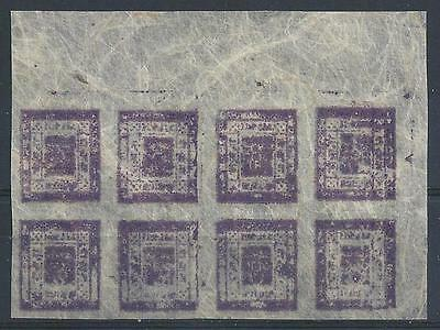 Nepal 1898 Sc# 14 natural paper inclusions upper right block 8 MNH maybe Forgery