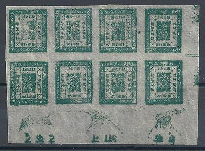 Nepal 1886 Sc# 9 natural paper inclusions lower right block 8 MNH maybe Forgery