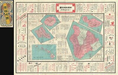 1906 Japanese Map of Hawaii showing shopping options
