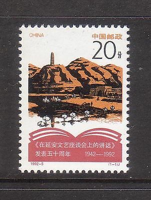 China 1992-5 Forum on Literature & Art Mint unhinged stamp