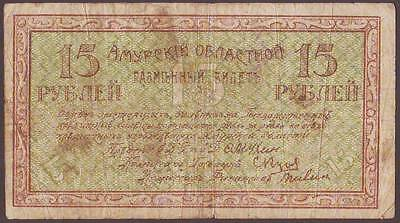Russia  Far East  AMUR EXECUTIVE COMMITTEE  (Chairman MUKHIN)  15 Rubles  1918