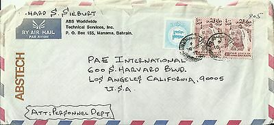 Bahrain Stamps: 1970s Cover to Los Angeles, CA, USA