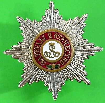 Russian Imperial Order of Alexander Nevsky (For works and fatherland)
