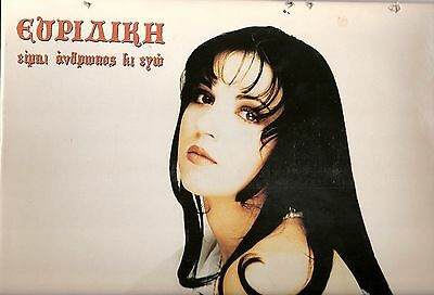 "Eurovision 1994 Cyprus - Evridiki – Ime Anthropos Ki Ego - Rare 12"" promo single"