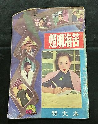 50's 李小龍 苦海明燈 電影故事 Bruce Lee movie synopsis booklet The Guiding Light