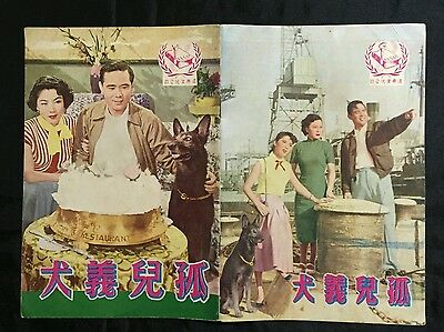 50's  孤兒義犬 李湄 Hong Kong Chinese movie synopsis booklet actress LI MEI