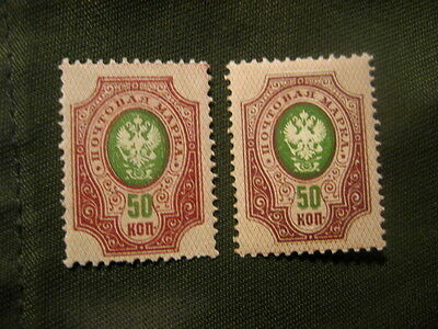 Stamps Russia Postage Due #... 50 kop. mnh lot of 2