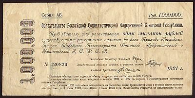 Russia  Treasury  Certificate  1,000,000 Rubles 1921