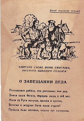Russia world war the second some propaganda leaflet thin paper 10 times 15 cm