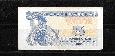 UKRAINE #83a 1991 VG USED 5 KARBOVANTSIV BANKNOTE NOTE PAPER MONEY CURRENCY