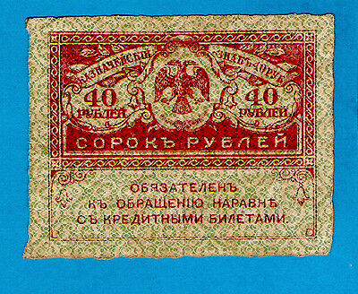Russia P39 40 Rubles KERENSKY RUBLES Treasury Notes ND 1917 VF++ EX SCARCE
