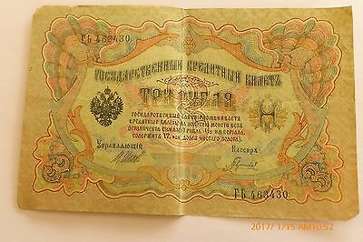 1905  3 Roubles  Russian  Banknote