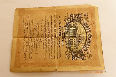1917 Imperial Russia Goverment 100 Roubles 5% , 5Yr Bond