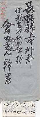 1907 Japan Post Russo-Japanese War Soldiers Letter Japan Korea Area Army 25*