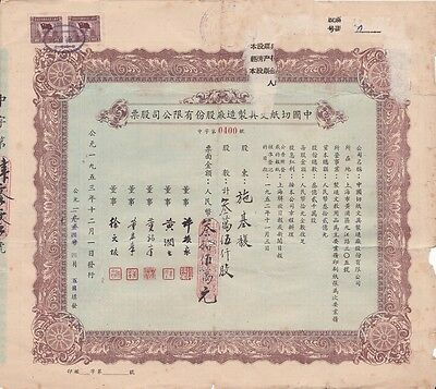 S2075, China Paper and Stationery Co., Stock Certificate of 1953
