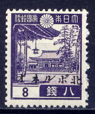 NORTH BORNEO Japanese Occupation Sc#N40 1944 MNH