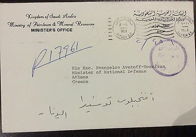 SAUDI ARABIA 1981 cover to GREECE goverment official mail Read Description